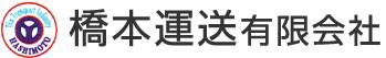 橋本運送有限会社